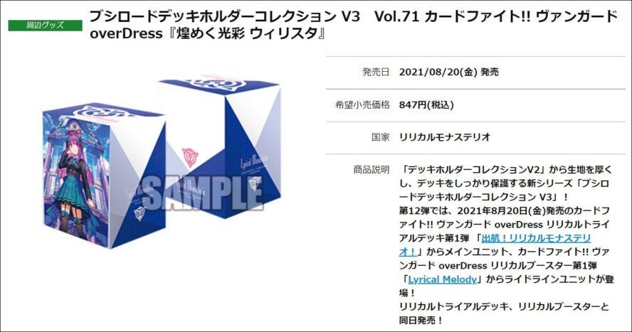 公式商品情報:ブシロードデッキホルダーコレクション V3 Vol.71 カードファイト!! ヴァンガード overDress『煌めく光彩 ウィリスタ』