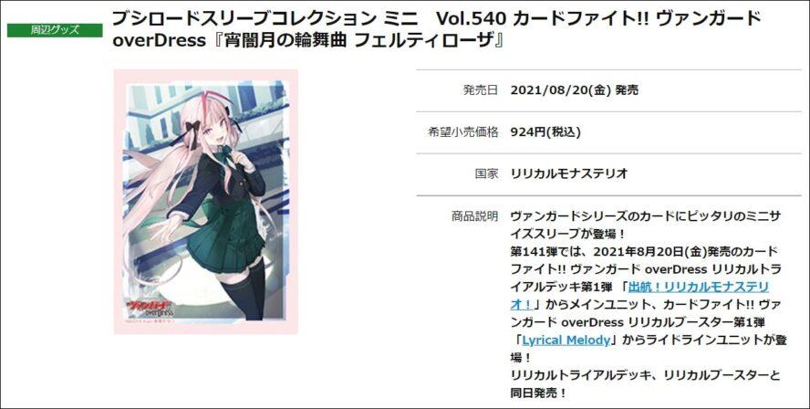 公式商品情報:ブシロードスリーブコレクション ミニ Vol.540 カードファイト!! ヴァンガード overDress『宵闇月の輪舞曲 フェルティローザ』