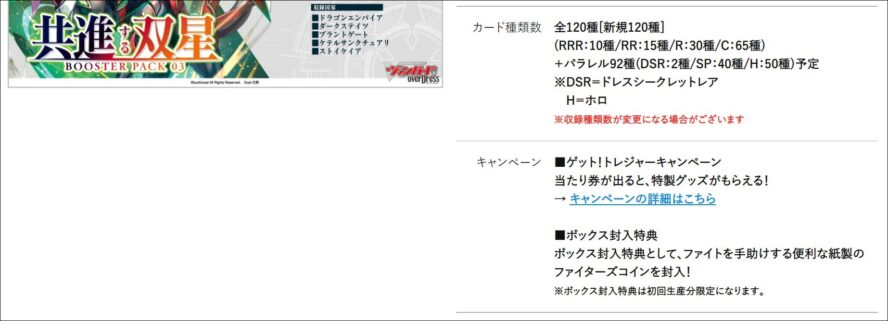 【BOX特典】VG「共進する双星」のボックス購入特典として「紙製ファイターズコイン」が封入決定!