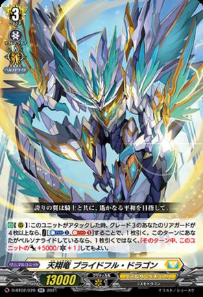 天翔竜 プライドフル・ドラゴン(ヴァンガード 伝説との邂逅)