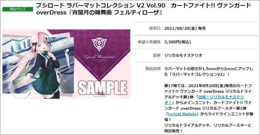公式商品情報:ブシロード ラバーマットコレクション V2 Vol.90 カードファイト!! ヴァンガード overDress『宵闇月の輪舞曲 フェルティローザ』