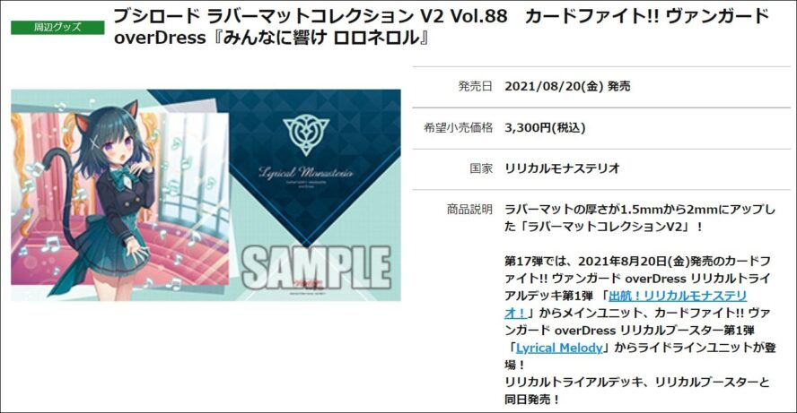 公式商品情報:ブシロード ラバーマットコレクション V2 Vol.88 カードファイト!! ヴァンガード overDress『みんなに響け ロロネロル』