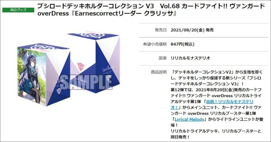 公式商品情報:ブシロードデッキホルダーコレクション V3 Vol.68 カードファイト!! ヴァンガード overDress『Earnescorrectリーダー クラリッサ』