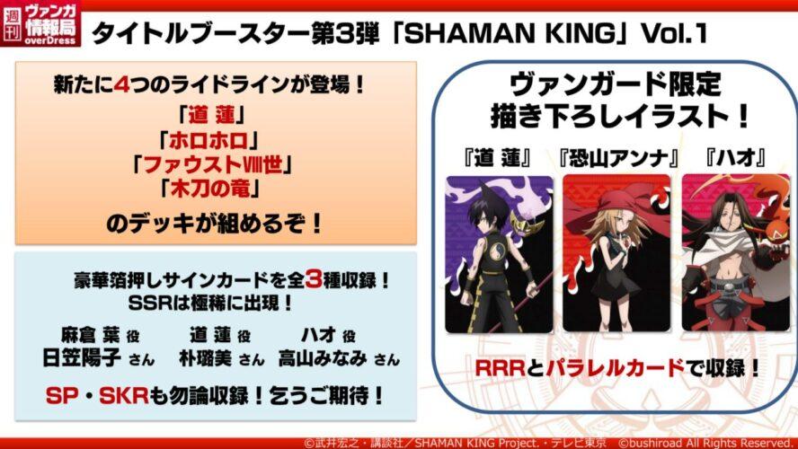11月5日(金)発売タイトルトブースター『SHAMAN KING』の商品情報を紹介中&新たに4つのライドラインが登場&サインカードや描き下ろしイラストも要チェックです