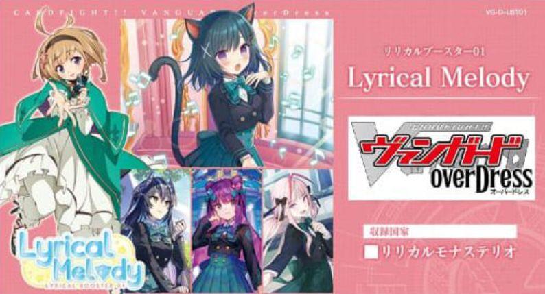 VG「Lyrical Melody」の最安カートン予約在庫が復活!売り切れ状態から販売再開!