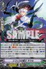 リコリスの銃士 サウル(ヴァンガード【Vクランコレクション Vol.2】収録)