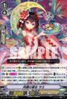 月鏡の斎女 サエ(ヴァンガード【Vクランコレクション Vol.1】収録)