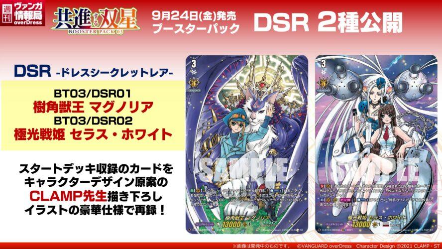 【DSR】VG「共進する双星」のDSR(ドレスシークレットレア)一覧まとめ!封入率はどうなる!?
