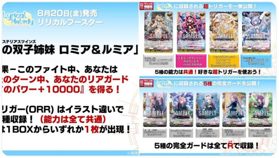 VG「Lyrical Melody」に収録される完全ガード&超トリガーの情報が週刊ヴァンガ情報局にて公開!