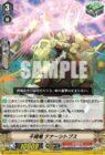 不撓竜 テナーシトプス(ヴァンガード【Vクランコレクション Vol.2】収録)
