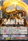 古代竜 ディノクラウド(ヴァンガード【Vクランコレクション Vol.2】収録)