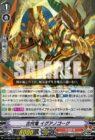 古代竜 イグアノゴーグ(ヴァンガード【Vクランコレクション Vol.2】収録)