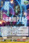 修羅忍竜 ムミョウコンゴウ(ヴァンガード【Vクランコレクション Vol.2】収録)