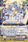 世界を包め愛の歌 ベネデッタ(ヴァンガード【Vクランコレクション Vol.1】収録)