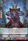 忍妖 フライトシックル(ヴァンガード【Vクランコレクション Vol.1】収録)