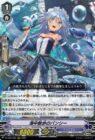 海中散歩のバンシー(ヴァンガード【Vクランコレクション Vol.2】収録)