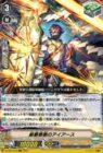 厳塞要徼のアイアース(ヴァンガード【Vクランコレクション Vol.1】収録)