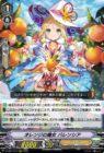 オレンジの魔女 バレンシア(ヴァンガード【Vクランコレクション Vol.1】収録)