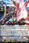 アルティメットライザー・MF(メガフレア)(ヴァンガード【Vクランコレクション Vol.2】収録)