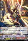 抹消者 スパークレイン・ドラゴン(ヴァンガード【Vクランコレクション Vol.1】収録)