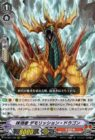 抹消者 デモリッション・ドラゴン(ヴァンガード【Vクランコレクション Vol.1】収録)