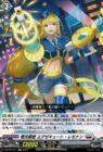 極光戦姫 エグゼキュート・レモナン(ヴァンガード「共進する双星」収録)