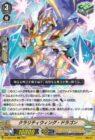 クラリティウィング・ドラゴン(ヴァンガード【Vクランコレクション Vol.2】収録)