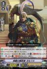疾駆の解放者 ヨセフス(ヴァンガード【Vクランコレクション Vol.2】収録)