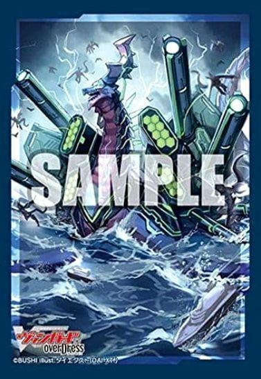 【VGスリーブ】旗艦竜フラッグバーグ・ドラゴン(収録:共進する双星)のスリーブが2021年9月24日に発売!ドラゴンエンパイアデッキの保護に最適!