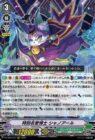 特別名誉博士 シャノアール(ヴァンガード【Vクランコレクション Vol.2】収録)