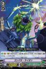 コンパス・ライオン(ヴァンガード【Vクランコレクション Vol.2】収録)