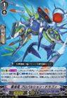 蒼波竜 プロパルション・ドラゴン(ヴァンガード【Vクランコレクション Vol.1】収録)