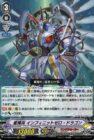 星輝兵 インフィニットゼロ・ドラゴン(ヴァンガード【Vクランコレクション Vol.2】収録)