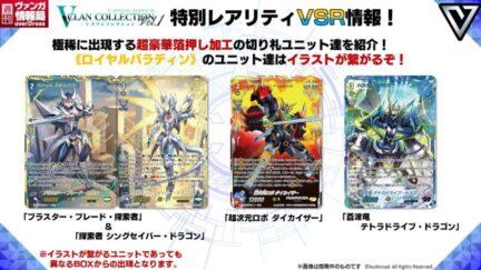 Vクランコレクション Vol.1:9月3日(金) 発売 Vスペシャルシリーズ 『Vクランコレクション Vol.1』『Vクランコレクション Vol.2』の特別レアリティ「VSR」をご紹介中