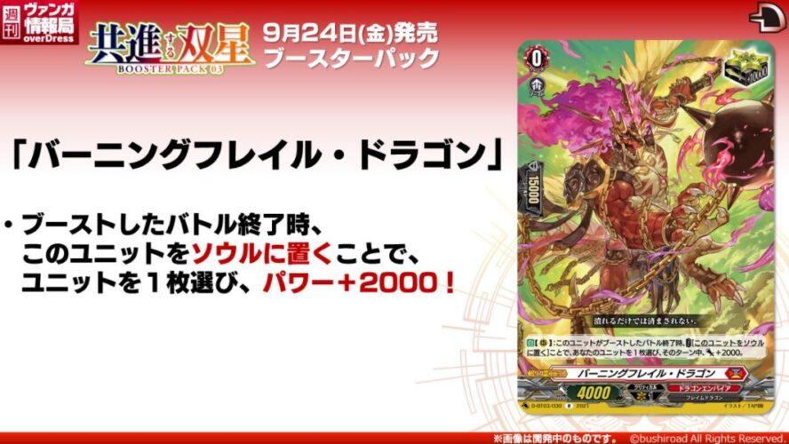9月24日(金)発売 ブースターパック第3弾 『共進する双星』収録の新たなクリティカルトリガーを紹介中キラキラ「バーニングフレイル・ドラゴン」等、同じスキルのカードが各国家に登場しますよ!