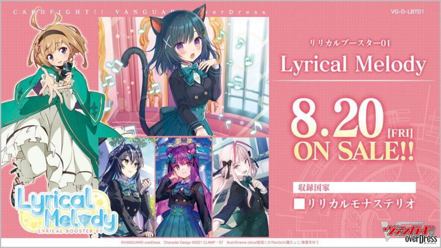ヴァンガード「Lyrical Melody」のメーカー在庫が完売!