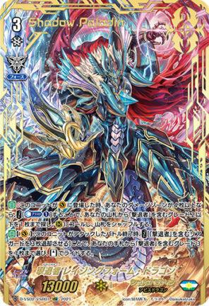 撃退者 レイジングフォーム・ドラゴン【D-VS02】「Vクランコレクション Vol.2」VSRパラレル