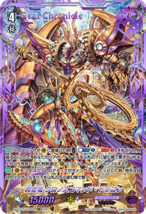 時空竜 クロノスコマンド・ドラゴン【D-VS02】「Vクランコレクション Vol.2」VSRパラレル