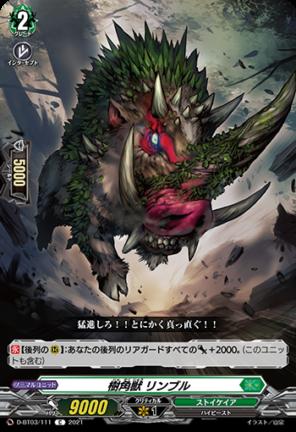 樹角獣 リンブル(ヴァンガード「共進する双星」収録)