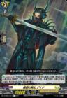 厳罰の騎士 ゲイド(ヴァンガード「共進する双星」収録)