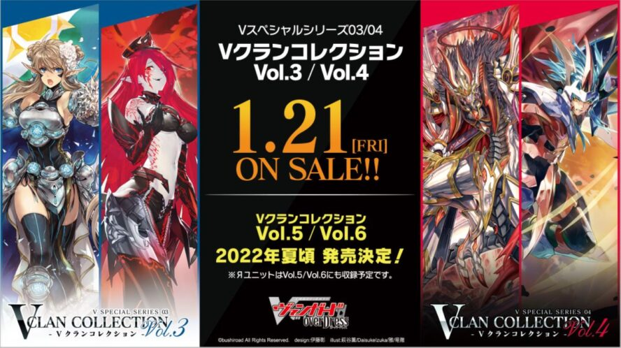 ヴァンガード「Vクランコレクション Vol.3&Vクランコレクション Vol.4」が2022年1月21日に発売決定!1BOXで全てのカードが揃う封入率仕様!