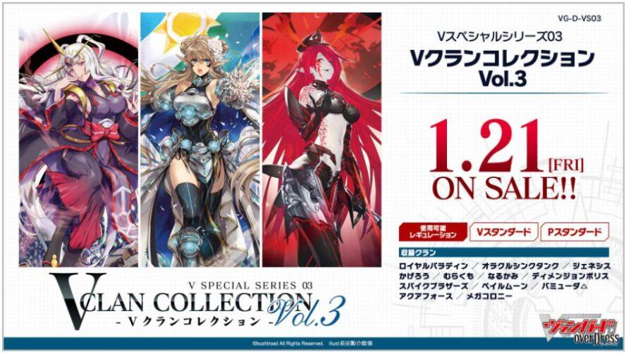 【カートン予約】VG「Vクランコレクション Vol.3」のカートンを最安値で予約できるお店は?在庫切れや値上がりにご注意を!