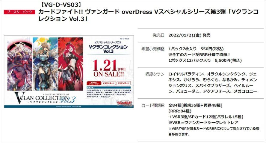 公式商品情報【VG-D-VS03】 カードファイト!! ヴァンガード overDress Vスペシャルシリーズ第3弾「Vクランコレクション Vol.3」