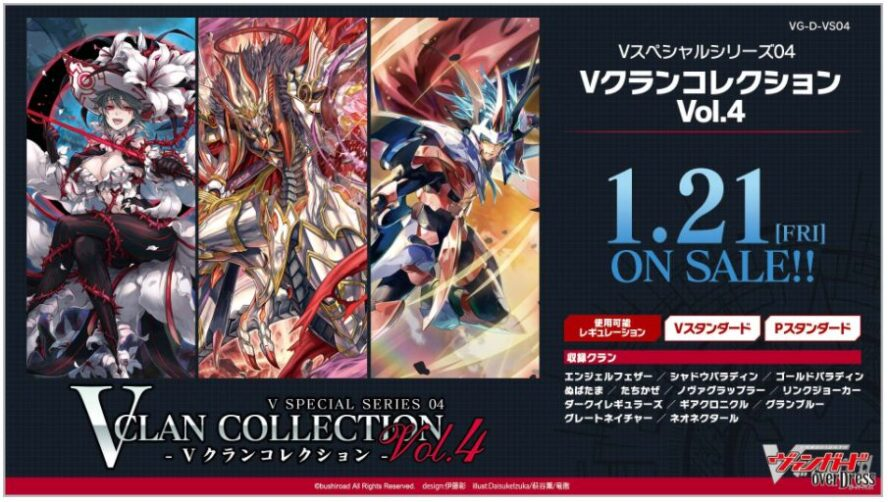 【カートン予約】VG「Vクランコレクション Vol.4」のカートンを最安値で予約できるお店は?在庫切れや値上がりにご注意を!